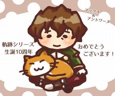 kiseki10thblog.png