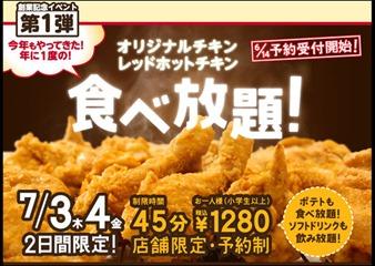 KFC_tabehoudai