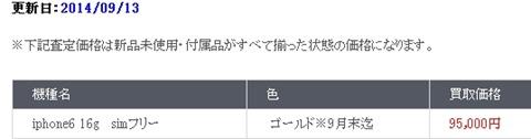 ipone6_kaitori_senmono