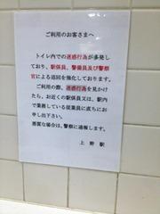 ueno_!3_1