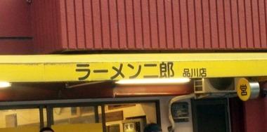 zirou_shinagawa