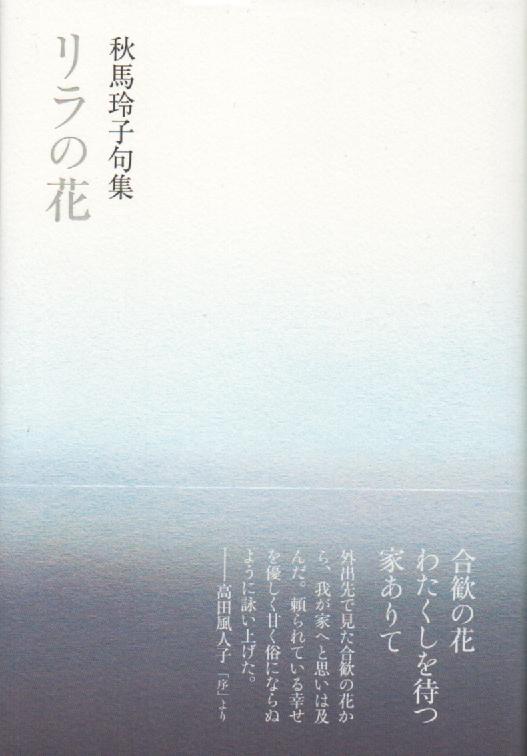 秋葉玲子句集『リラの花』