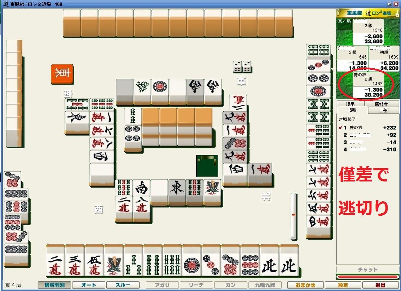 2006/08/04 ロン2 (日本プロ麻雀連盟公式オンライン麻雀サイト)