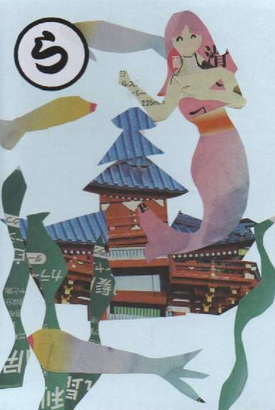 竜宮 (新聞コラージュ:ガンコちゃんの作品)