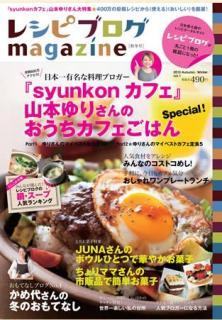 「レシピブログmagazine」創刊号