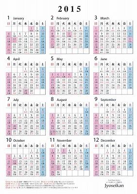 カレンダー 2015 カレンダー 年間 : ... 城西館ウェディングBlog*** 2015年