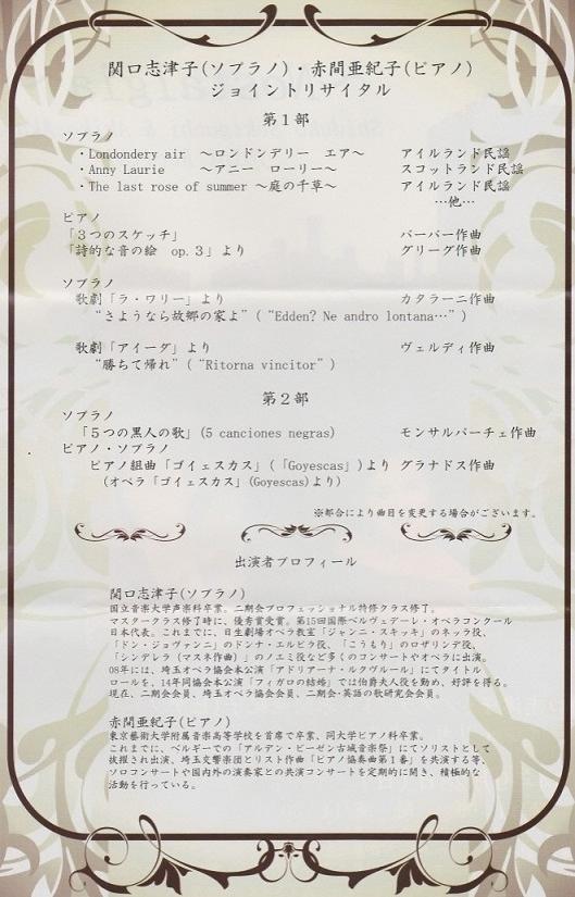 関口志津子2014年9月演奏会⑥