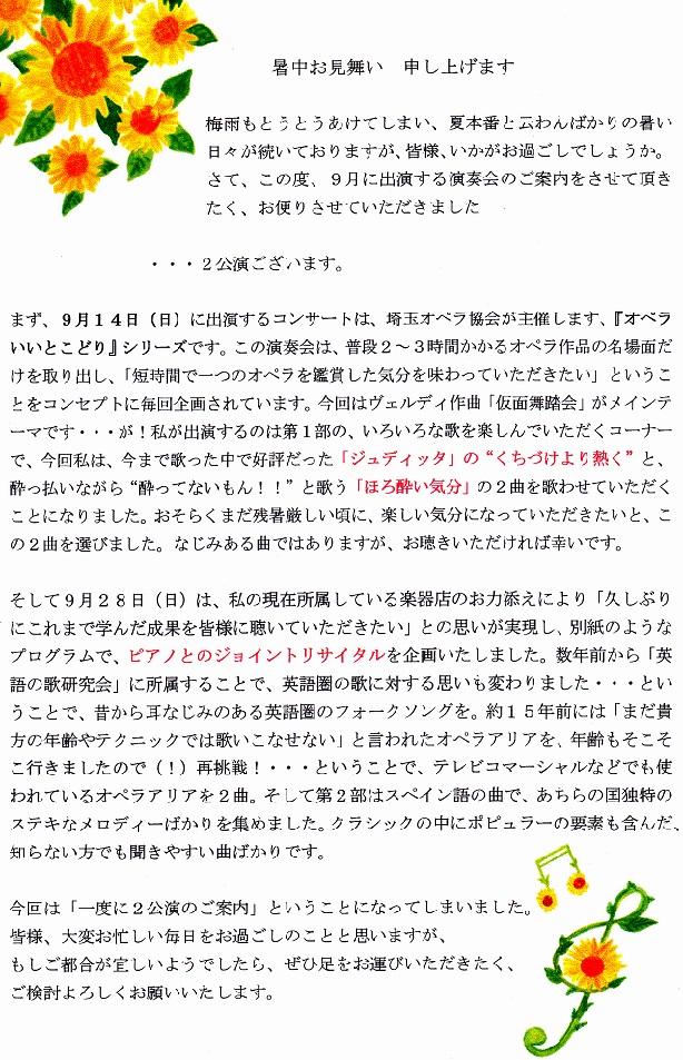 関口志津子2014年秋の催し―1-