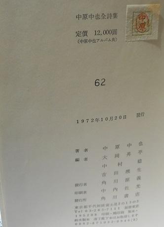 中原中也全詩集 角川書店版 ③