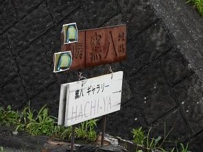 路の角にある陶房窯八の案内板