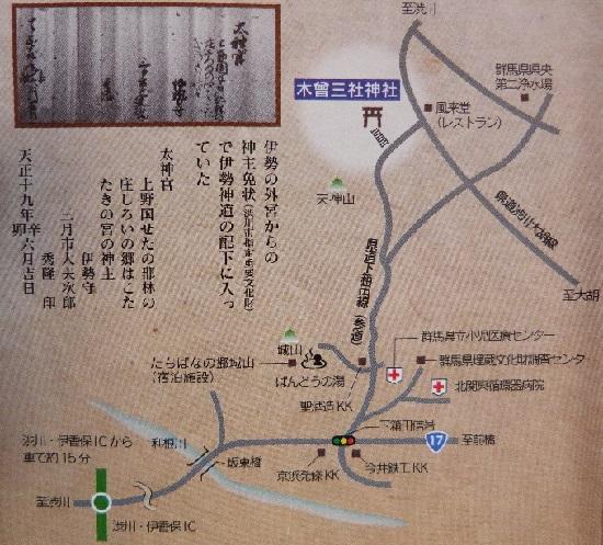 木曽神社アクセス