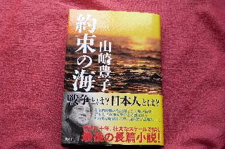 約束の海 山崎豊子 書籍面カバー