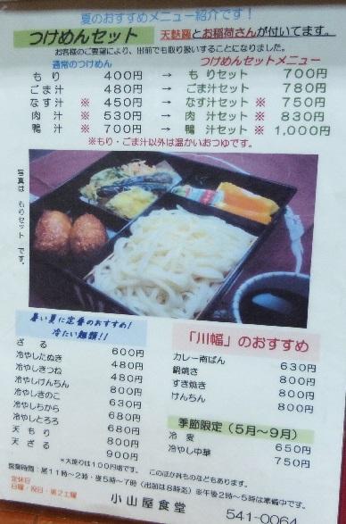 小山屋食堂⑭お品書き-14-