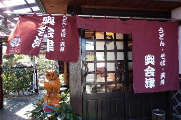 奥会津⑨玄関