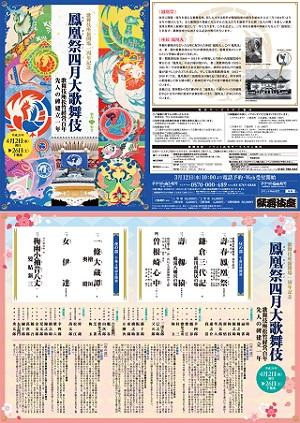 kabukiza_201404f[1]