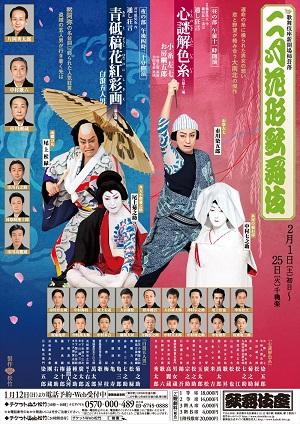 kabukiza_201402fff.jpg