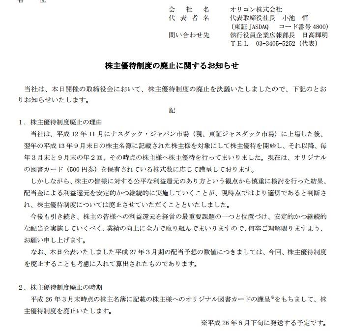 201405オリコン優待廃止.