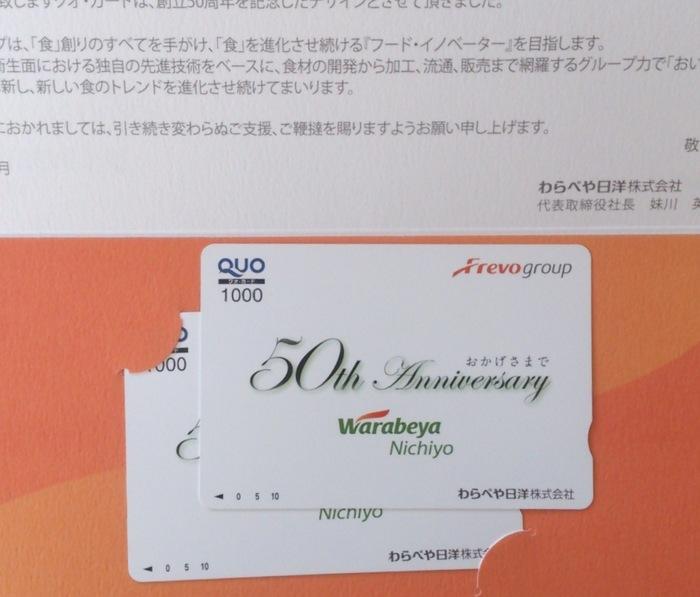 わらべや日洋201402