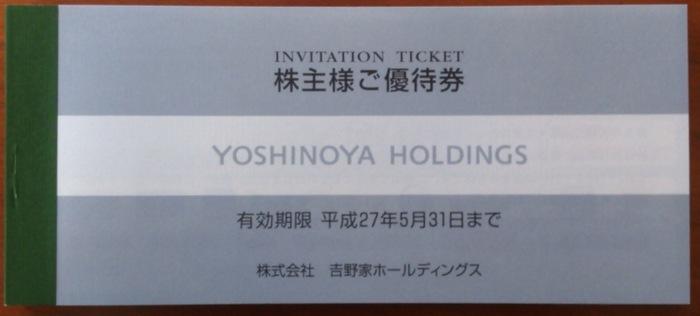 吉野家ホールディングス201402 (2)