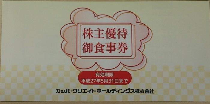 かっぱホールディングス2014003 (2