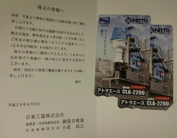 日東工器201403