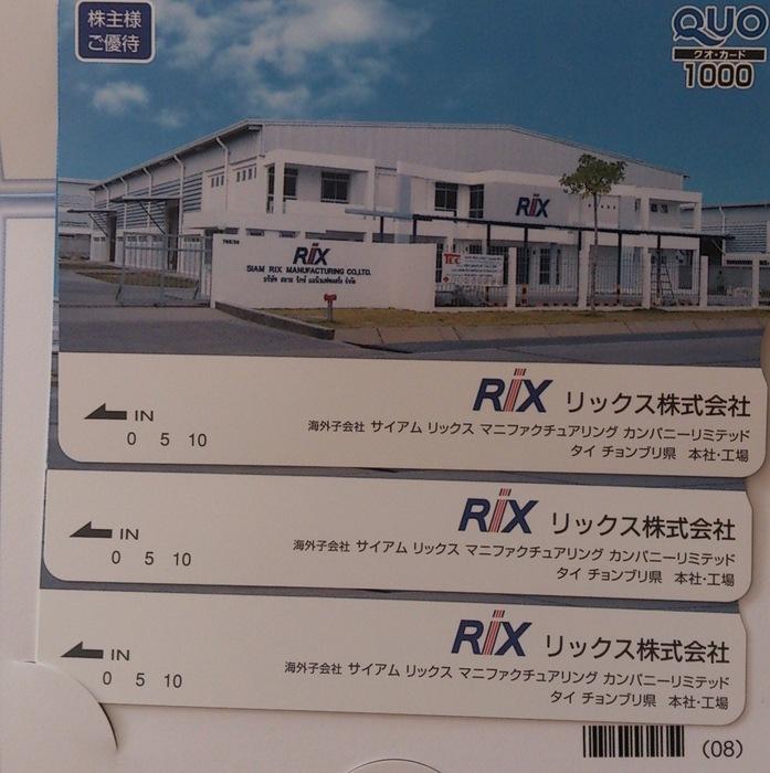 リックス201403 (2