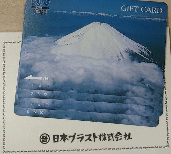 日本プラスト201403 (1