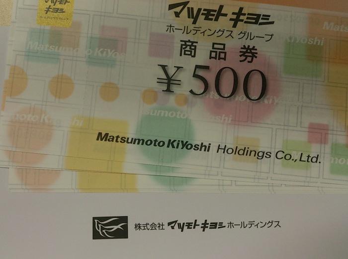 マツモトキヨシグループ201403