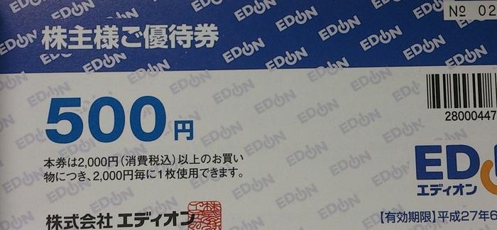 1-エディオン201403 (2