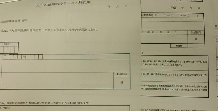 201407 丸三の解約