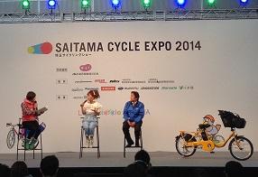 埼玉サイクリングショー