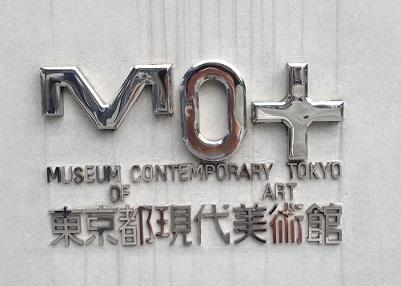 東京都現代美術館1