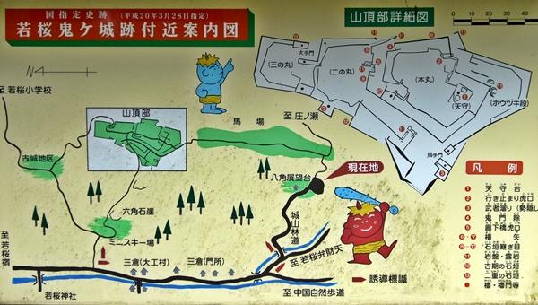 若桜鬼ヶ城案内図