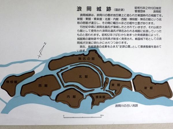 浪岡城地図