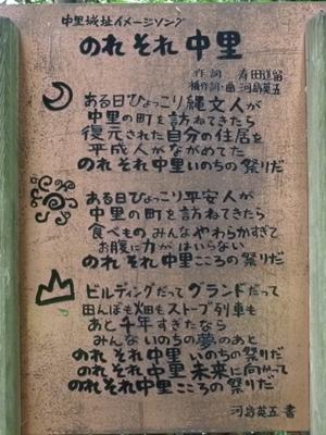 中里城02