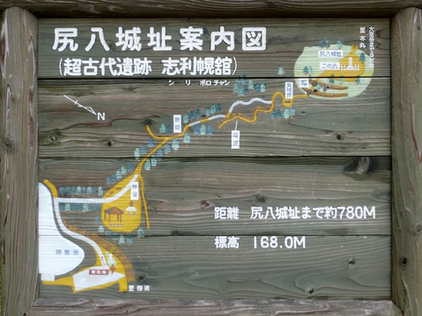 尻八館地図