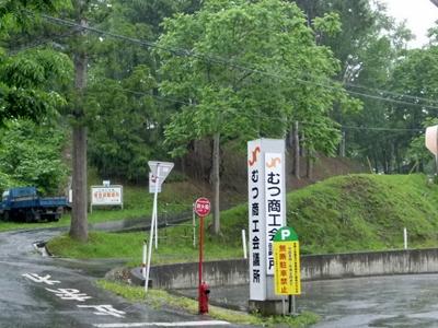 田名部館01