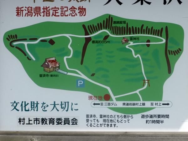 大葉沢城地図