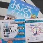 都営乗車券