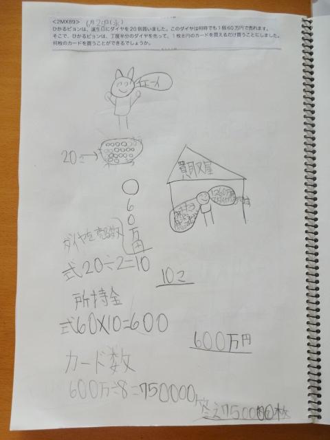 6-25_2MX89.jpg