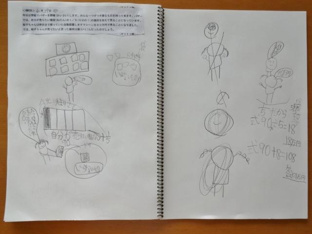 6-29_4MX08.jpg