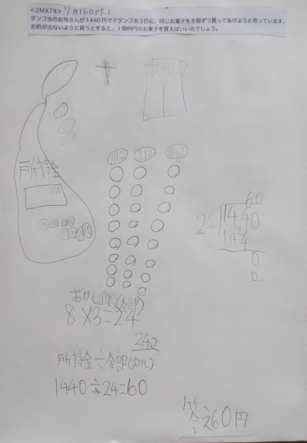 7-16_2MX79.jpg