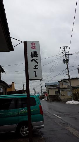 ちょうべぇ20140305_115039