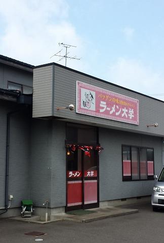 唐香麺20140324_112200