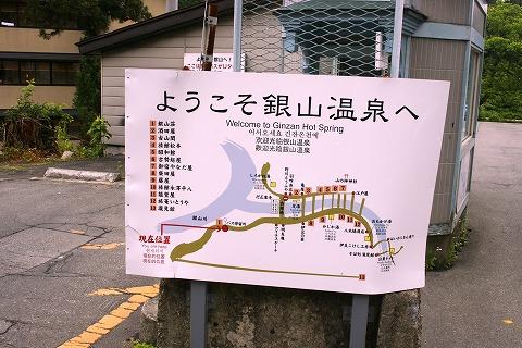 銀山温泉DSC03663