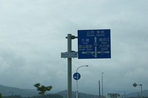銀山温泉DSC04603