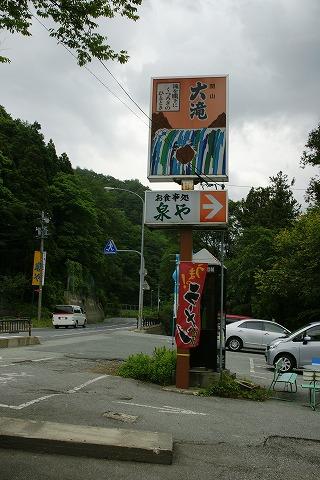 関山DSC03668