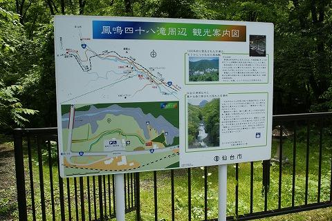 鳳鳴四十八滝DSC03684