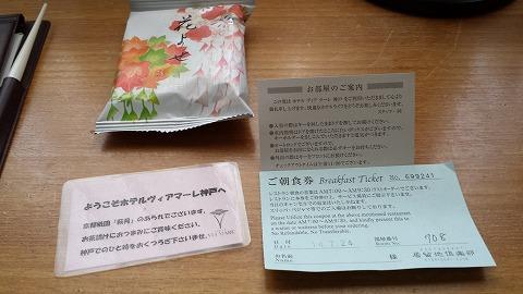 ヴィアマーレ神戸20140723_155149