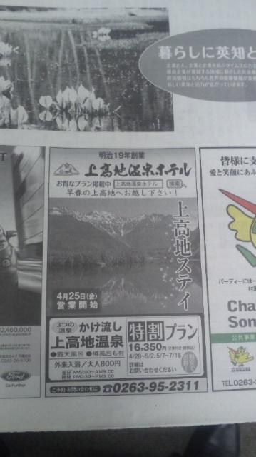 本日地元紙の広告